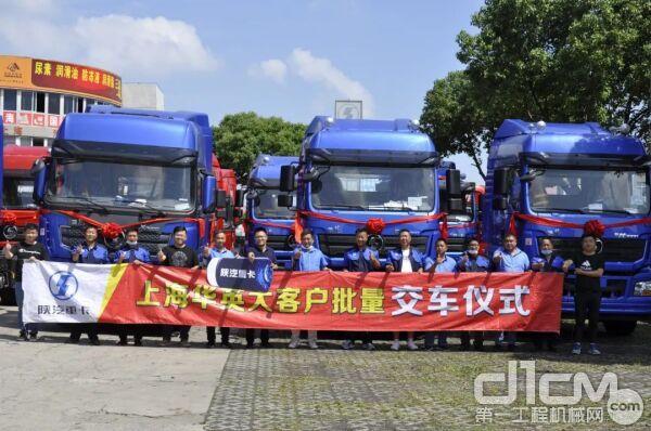 上海华英批量交车仪式