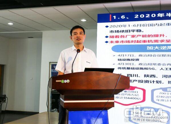 安徽柳工起重机有限公司副总经理兼营销公司总经理王鹏飞先生发言
