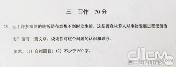 刚刚曝出的上海卷作文题