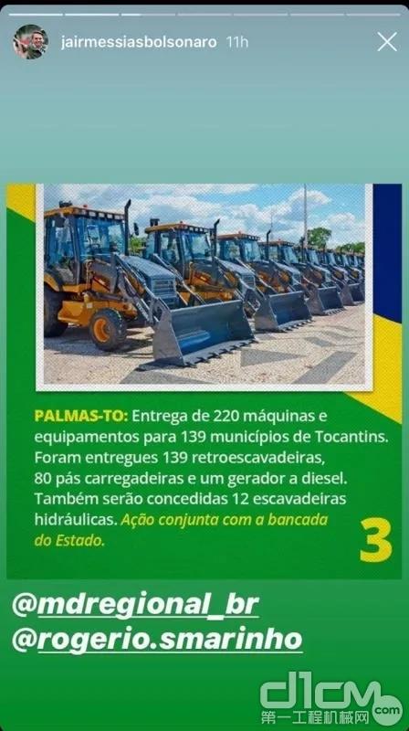 巴西总统博索纳罗在Instagram上发布徐工新闻