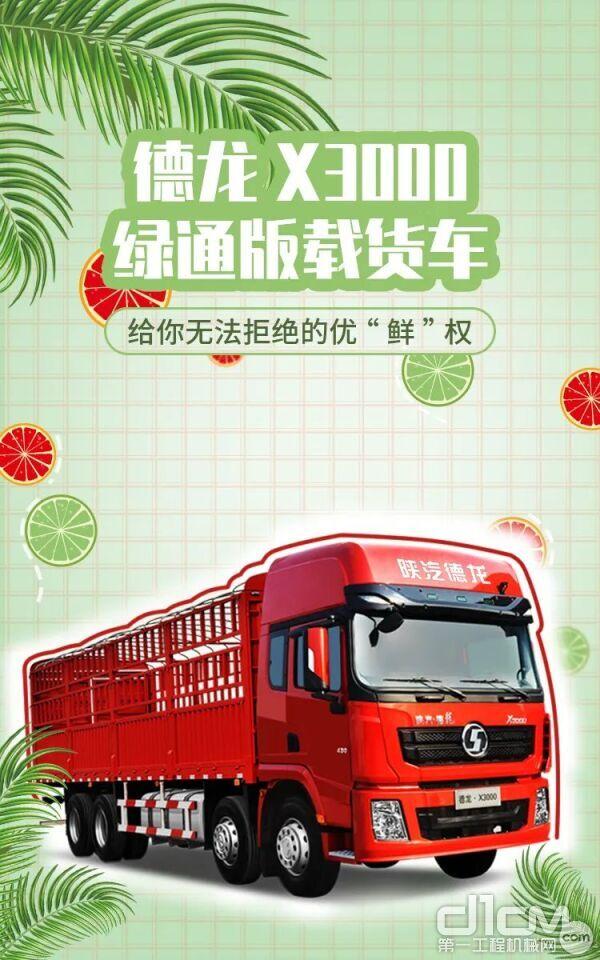 德龙X3000绿通版载货车