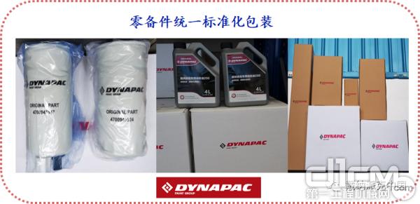 零备件统一标准化包装