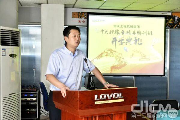 雷沃工程机械集团 客户支持中心主任吴成学主持了会议