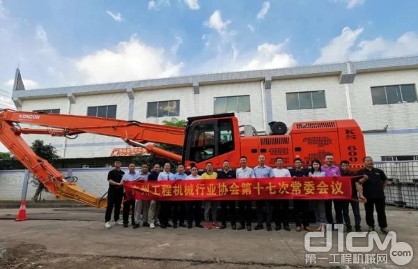广州工程机械行业协会第四届第十七次常委例会