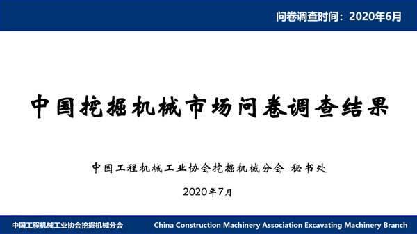 中国挖掘机械市场问卷调查结果(2020年7月)