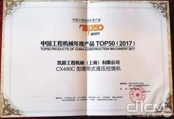 凯斯CX490C挖掘机或2017TOP50奖