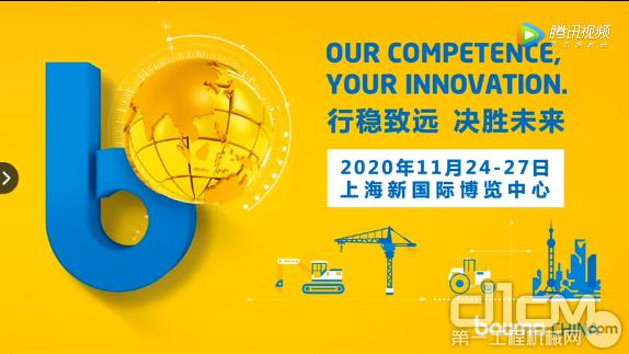 bauma CHINA 2020(第十届上海宝马工程机械展)将于2020年11月24-27日在上海新国际博览中心如期举办!