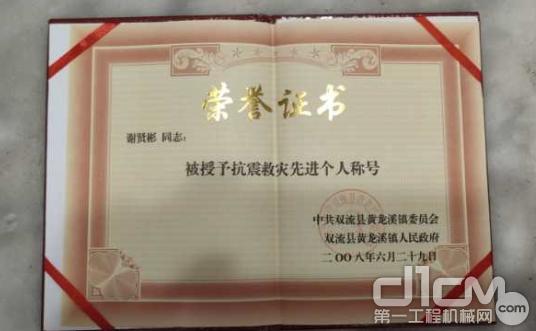 政府颁发的荣誉证书