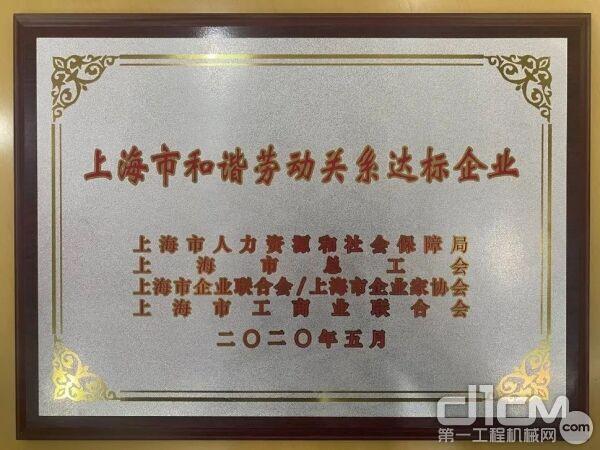 上海市和谐劳动关系达标企业荣誉称号