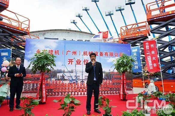 永立建机(广州)机械设备有限公司王金璞主任讲话