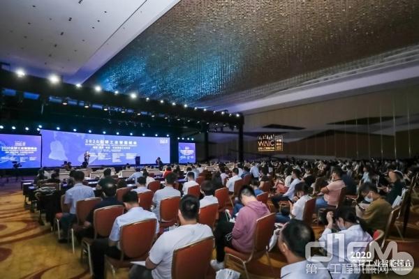 2020世界人工智能大会全球工业智能峰会