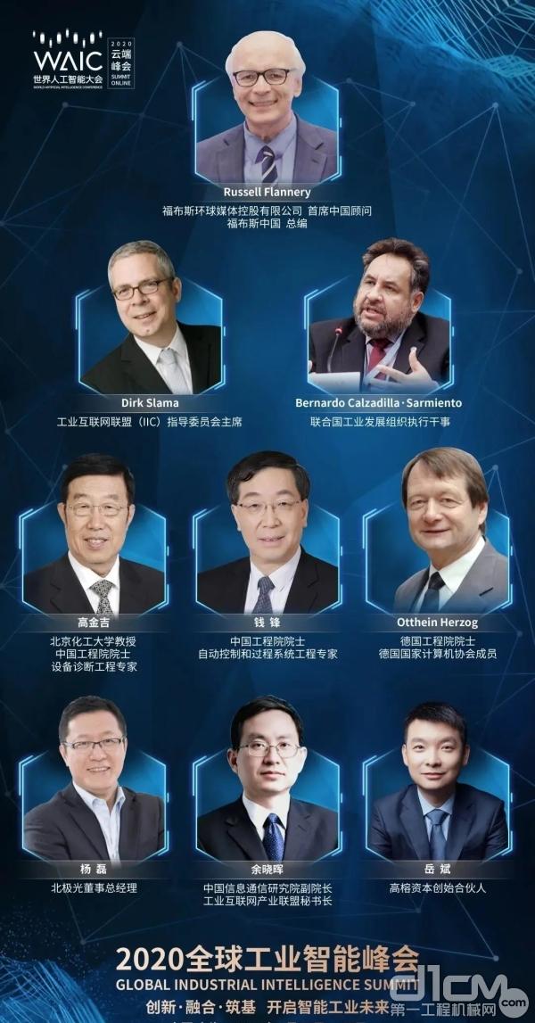 2020世界人工智能大会全球工业智能峰会与会嘉宾