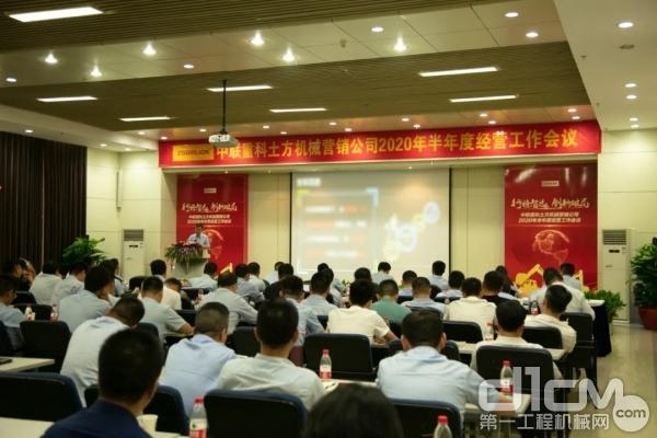 会议现场 中联重科副总裁、营销总公司总经理郭学红讲话
