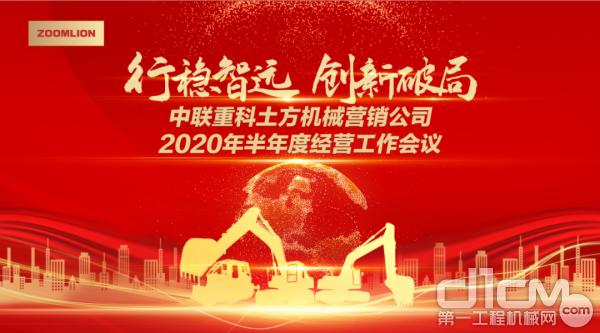 """""""行稳智远、创新破局""""为主题的中联重科土方机械公司2020年半年度经营工作会议"""