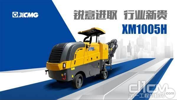徐工XM1005H铣刨机