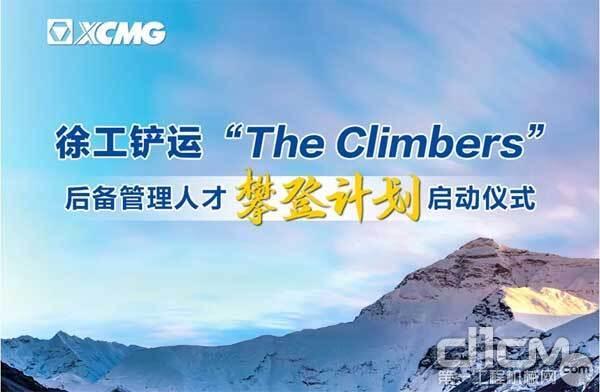 """徐工铲运""""The Climbers""""后备管理人才攀登计划启动仪式"""