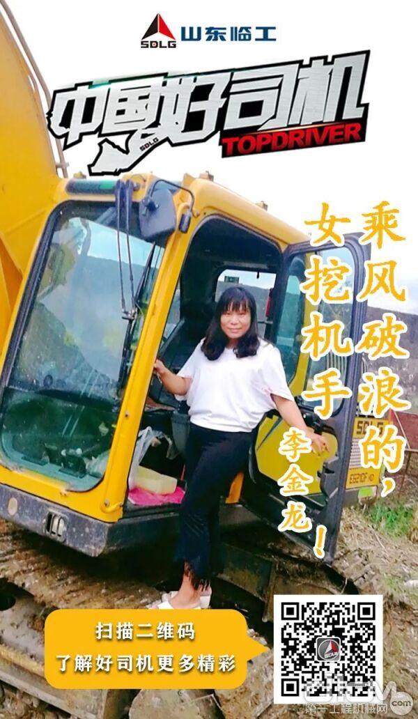 乘风破浪的女挖机手!中国好司机李金龙