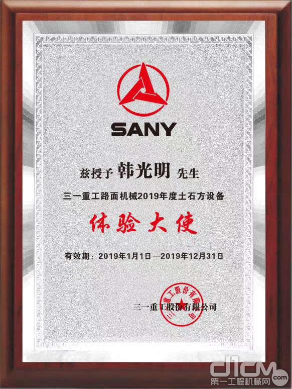 """韩光明获""""三一重工路面机械2019年度土石方设备体验大使""""称号"""