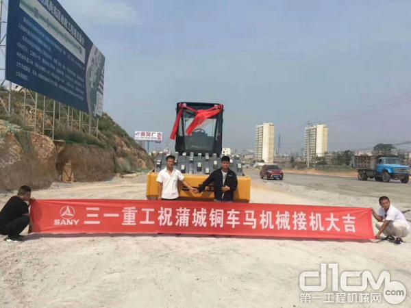 蒲城铜车马工程机械购买三一压路机交机现场