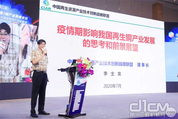 中国再生资源产业技术创新战略联盟理事长李士龙