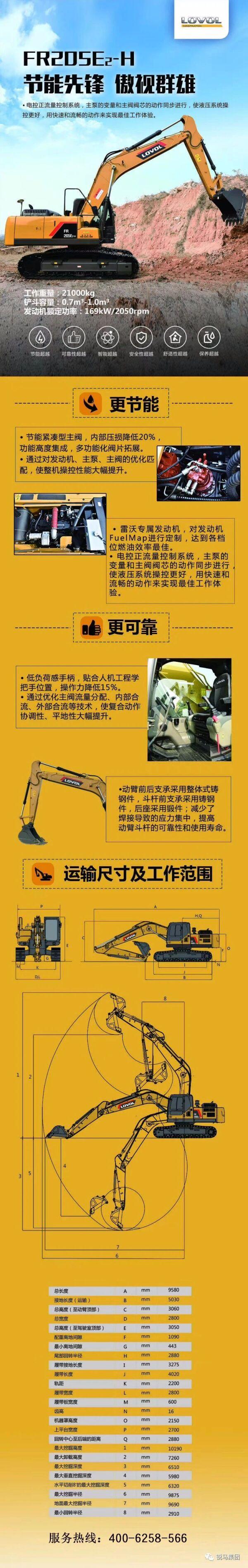 雷沃FR205E2-H挖掘机