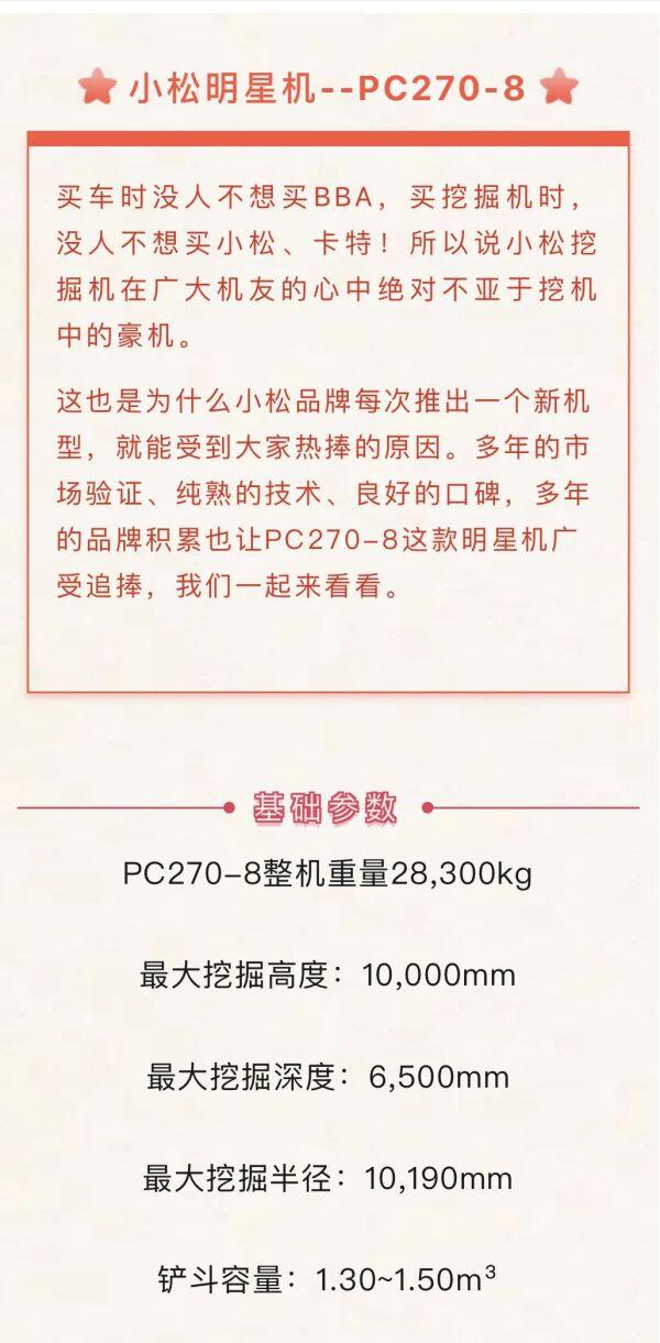 小松PC-270-8挖掘机