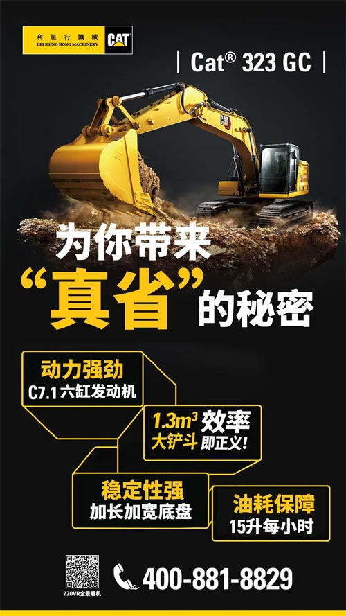 323GC试用体验宣传海报