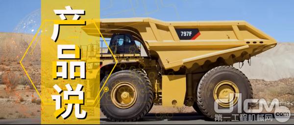"CAT® (卡特)797F非公路矿用卡车的""硬实力"""