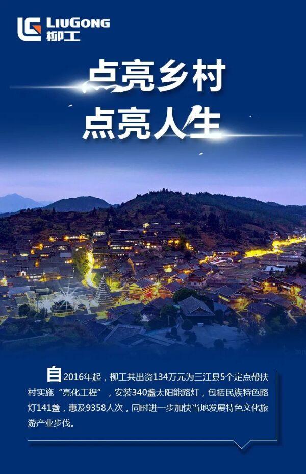 """柳工担当   决胜全面小康 为帮扶村发展""""加速度"""""""