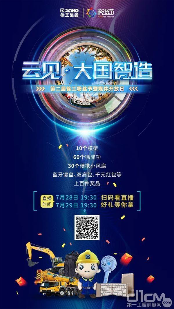 第二届徐工粉丝节宣传海报