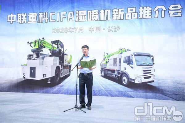 △中联重科湖南CIFA企业总经理毛文革致辞