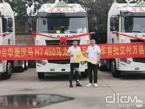 安全 可靠 智能 客戶一次性采購60臺華菱漢馬H7危險品運輸牽引車