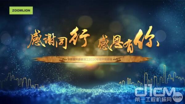 中联重科基础施工2020年客户答谢会广东站