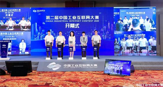 五地云上连线!第二届中国工业互联网大赛启动