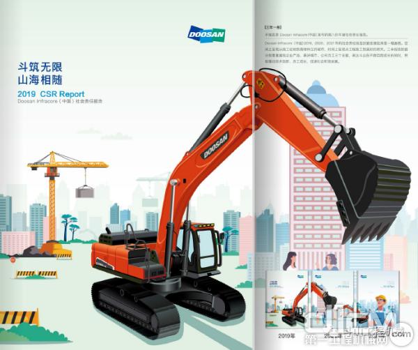 斗山2019年度社会责任报告