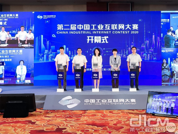 第二届中国工业互联网大赛正式启动