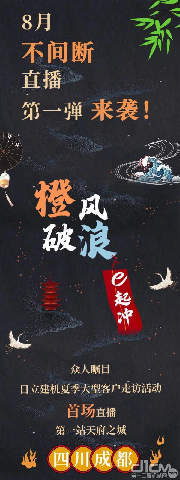 8月3日,围观日立建机夏季四川客户走访抖音直播