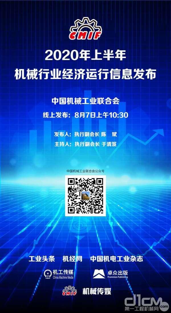 机械行业经济运行信息