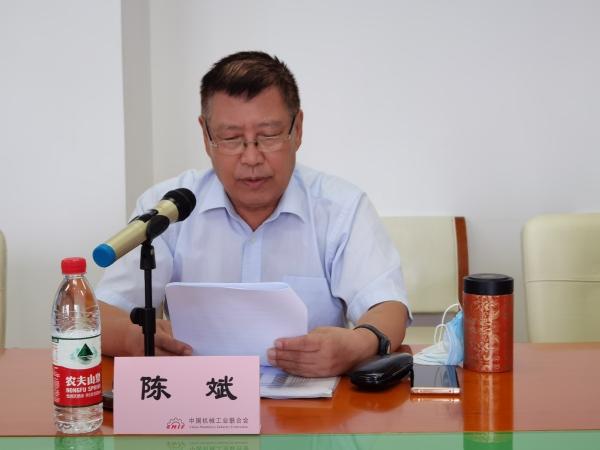 中国机械工业联合会执行副会长陈斌做主题报告
