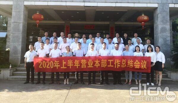 乘风破浪 ,无限可能 | 湖南湘松2020年上半年工作总结会议圆满结束