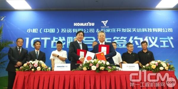 小松(中国)与天远科技进行ICT战略合作签约