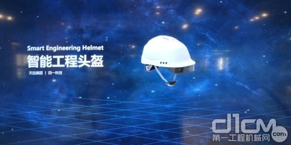 """此次签约是基于天远科技研发出的新一代智能可穿戴设备——""""智能工程头盔""""项目"""