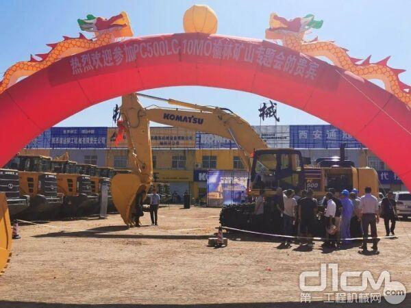 【矿山霸主】西安安松PC500LC-10M0挖掘机榆林矿山专题会圆满成功!