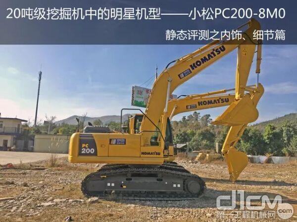 小松PC200-8M0挖掘机静态评测之内饰、细节篇