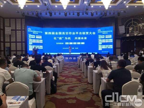 探寻后疫情时期发展策略,高空作业平台行业大咖论剑杭州