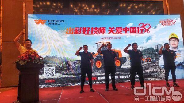 """英轩重工组织主题为""""出彩好技师 关爱中国行""""的公益性关怀活动"""