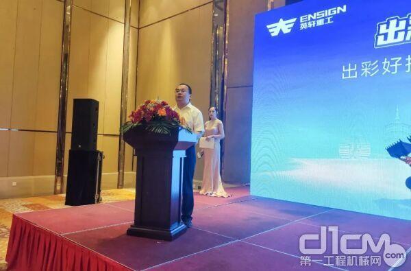 英轩重工装载机事业部营销公司总经理朱啸麒现场致辞