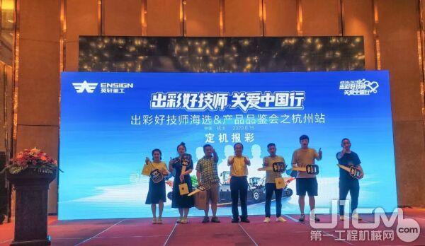 英轩重工的好技师海选在杭州开启第一站