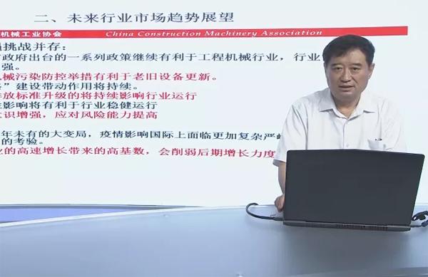 中国工程机械工业协会常务副会长兼秘书长 苏子孟