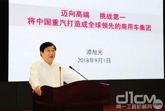 2018年9月1日,谭旭光成为中国重汽集团董事长兼党委书记